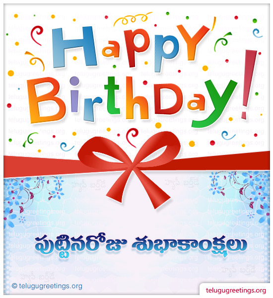 Birthday Greeting 1, Send Birthday Wishes in Telugu to your Friends and Family.