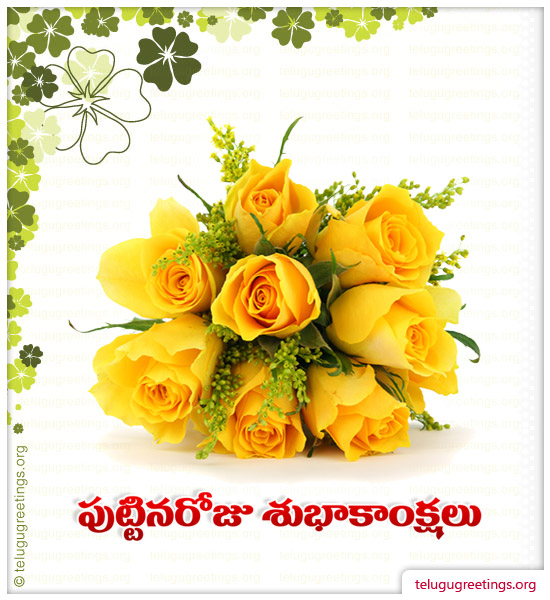 Birthday Greeting 2, Send Birthday Wishes in Telugu to your Friends and Family.
