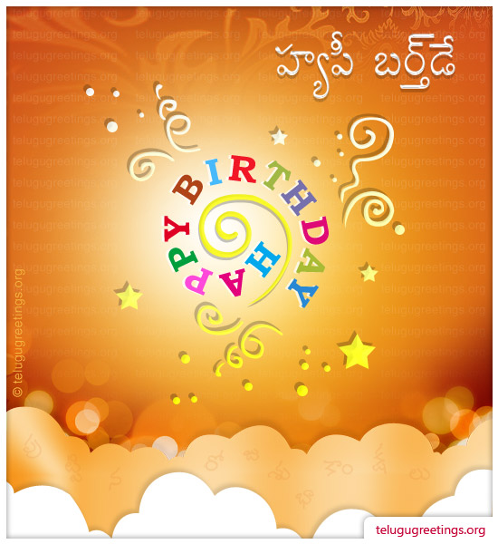 Birthday Greeting 4, Send Birthday Wishes in Telugu to your Friends and Family.