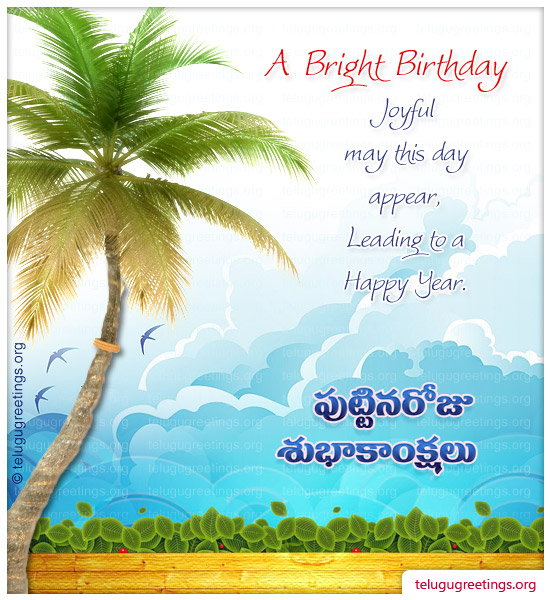 Birthday Greeting 5, Send Birthday Wishes in Telugu to your Friends and Family.