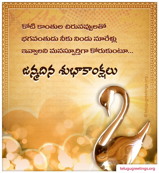 Birthday Greeting 6, Send Birthday Wishes in Telugu to your Friends and Family.