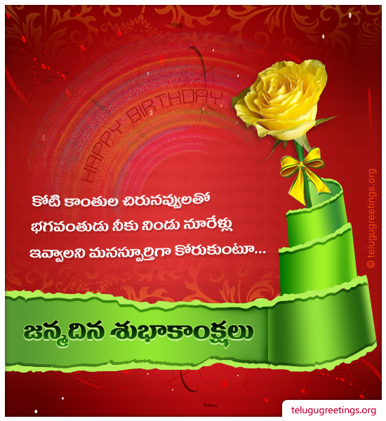 Birthday Greeting 7, Send Birthday Wishes in Telugu to your Friends and Family.