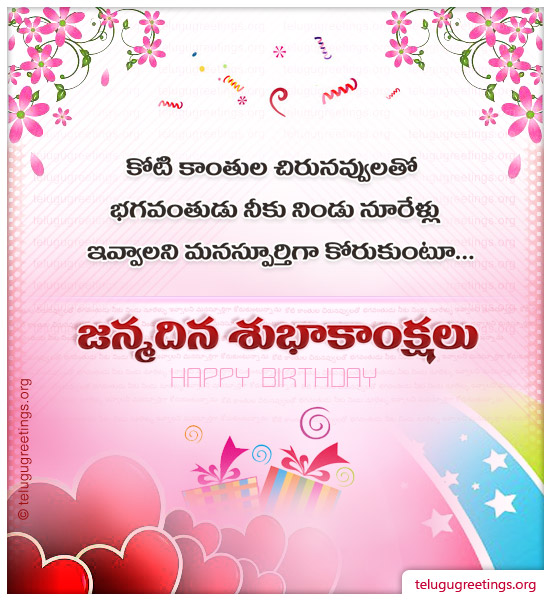 Birthday Greeting 8, Send Birthday Wishes in Telugu to your Friends and Family.