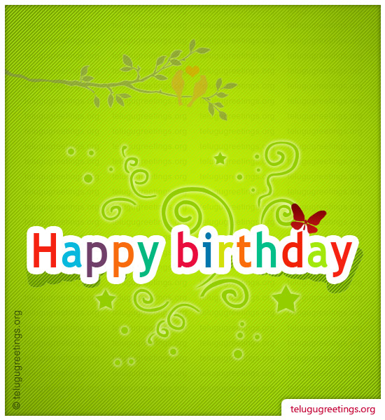 Birthday Greeting 9, Send Birthday Wishes in Telugu to your Friends and Family.