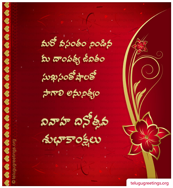Marriage Day Card 1, Send Marriage Day Telugu Greeting Cards to your Friends and Loved ones.