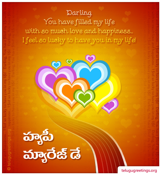 Marriage Day Card 2, Send Marriage Day Telugu Greeting Cards to your Friends and Loved ones.