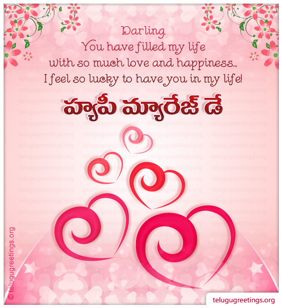 Marriage Day Card 3, Send Marriage Day Telugu Greeting Cards to your Friends and Loved ones.