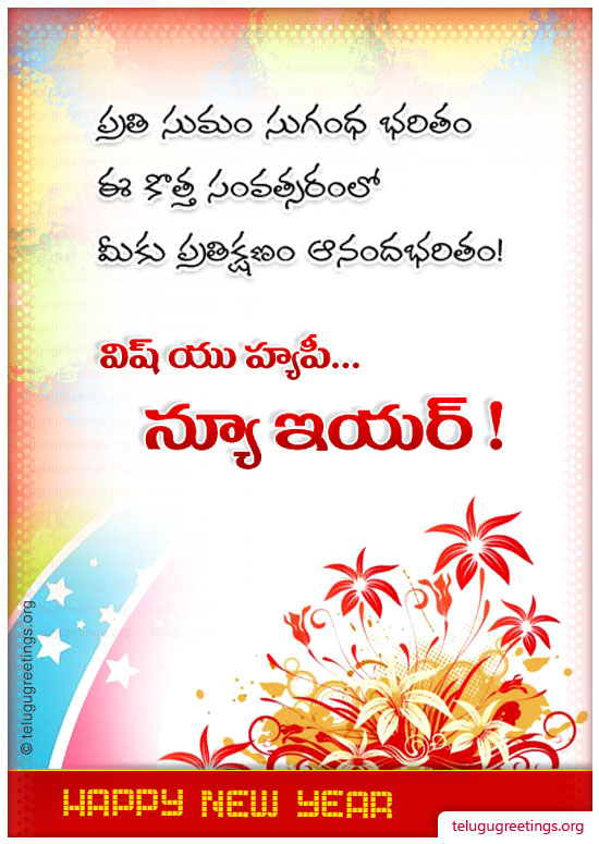 New Year Greeting 1, Send New Year Telugu Greeting Card to your friends and family.