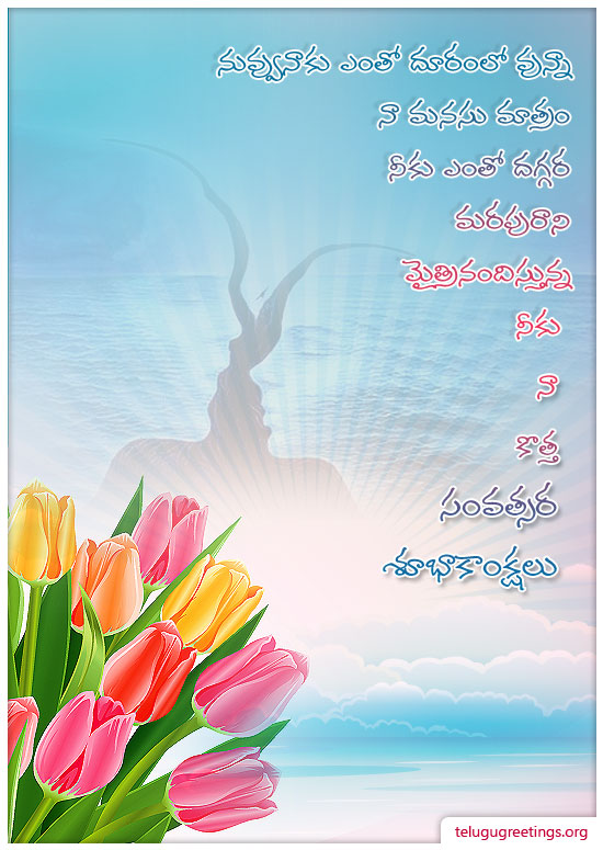 New Year Greeting 2, Send New Year Telugu Greeting Card to your friends and family.