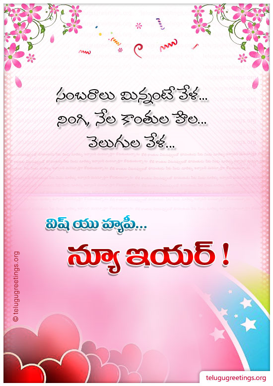 New Year Greeting 3, Send New Year Telugu Greeting Card to your friends and family.