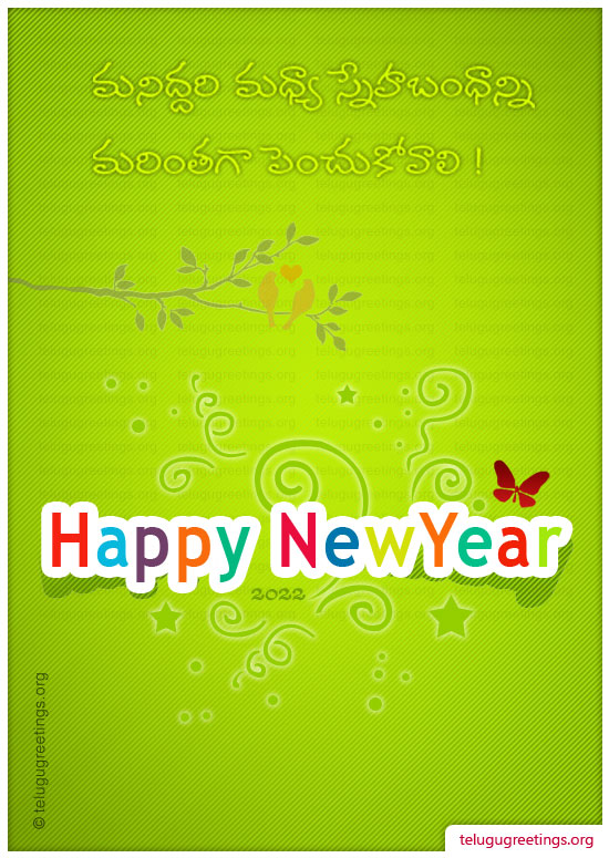 New Year Greeting 4, Send New Year Telugu Greeting Card to your friends and family.