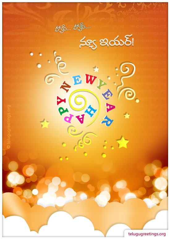 New Year Greeting 5, Send New Year Telugu Greeting Card to your friends and family.