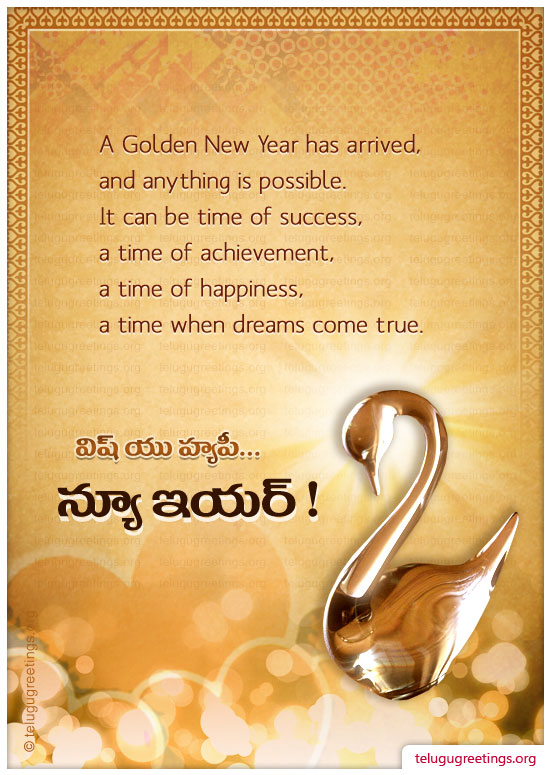 New Year Greeting 6, Send New Year Telugu Greeting Card to your friends and family.
