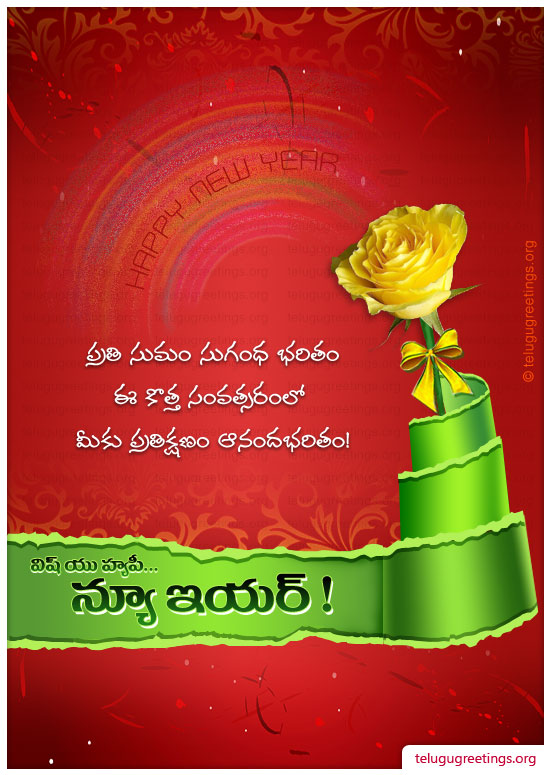 New Year Greeting 7, Send New Year Telugu Greeting Card to your friends and family.