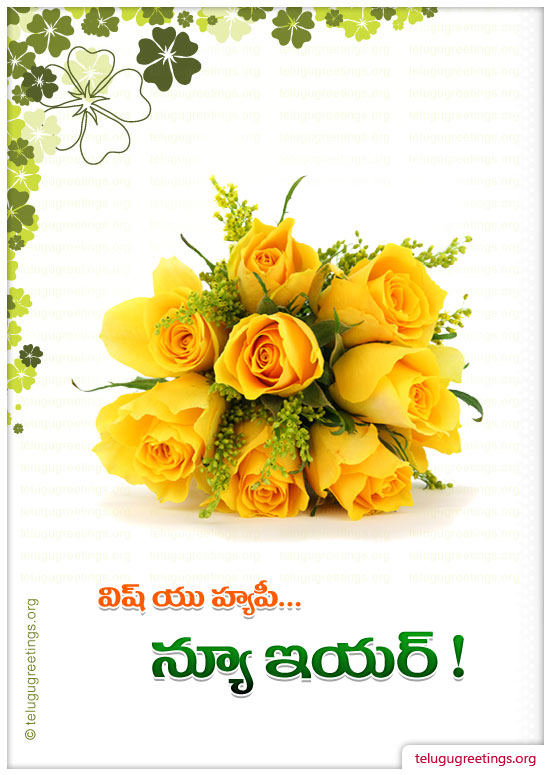 New Year Greeting 8, Send New Year Telugu Greeting Card to your friends and family.
