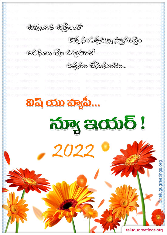 New Year Greeting 10 Telugu Greeting Cards Telugu Wishes Messages
