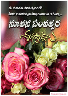 New Year Greeting 12, Send New Year 2017 Telugu Greeting Cards to your friends and family.