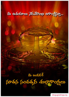 New Year Greeting 13, Send New Year 2017 Telugu Greeting Cards to your friends and family.