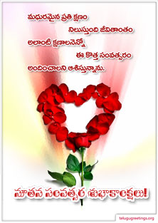 New Year Greeting 14, Send New Year 2017 Telugu Greeting Cards to your friends and family.