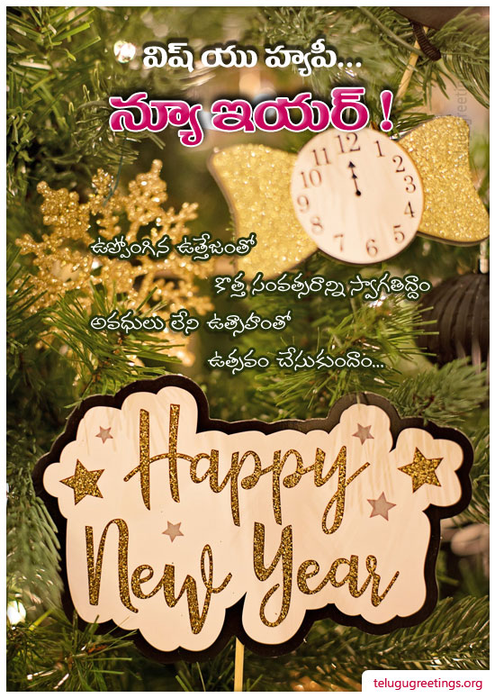 New Year Greeting 16, Send New Year 2017 Telugu Greeting Cards to your friends and family.