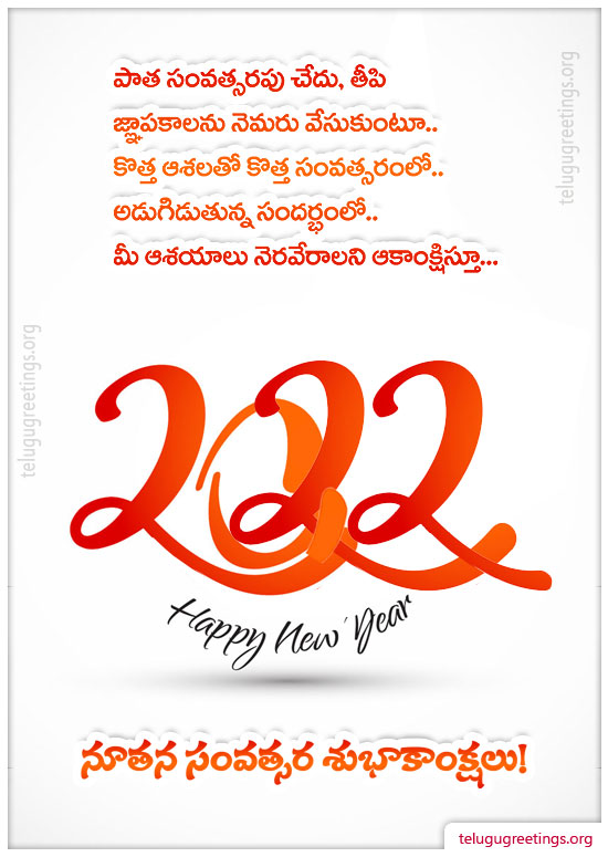 New Year Greeting 18, Send New Year 2017 Telugu Greeting Cards to your friends and family.