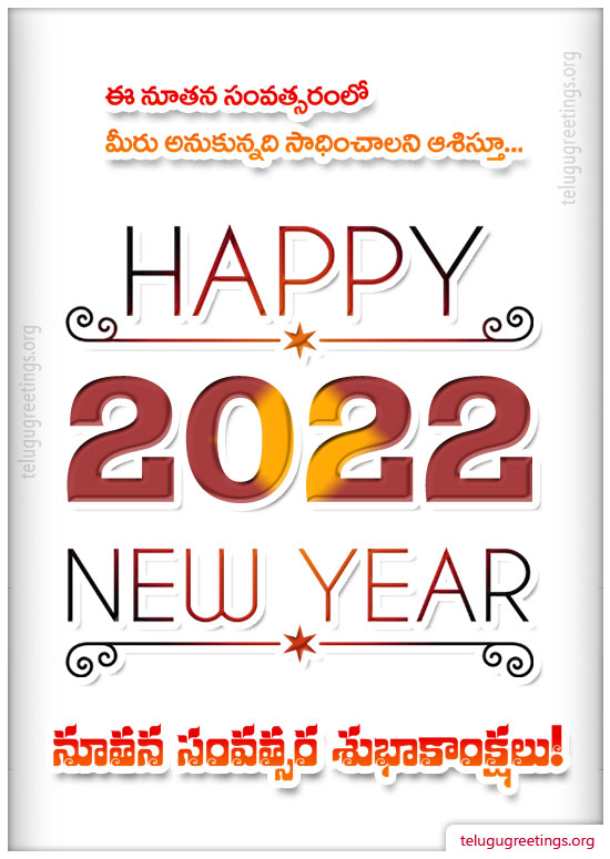 New Year Greeting 19, Send New Year 2017 Telugu Greeting Cards to your friends and family.
