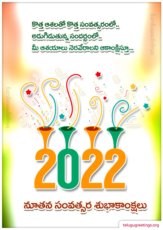New Year Greeting 20, Send New Year 2017 Telugu Greeting Cards to your friends and family.