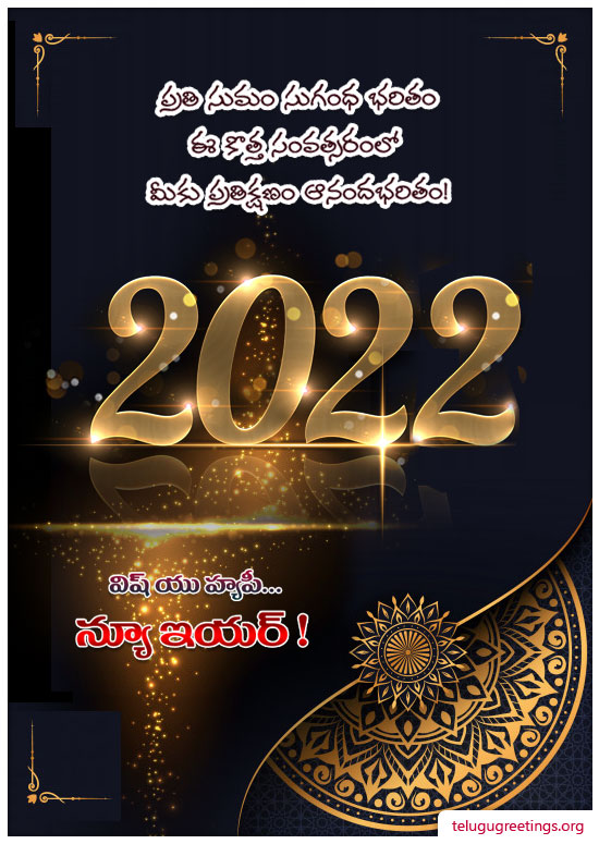 New Year Greeting 21, Send New Year 2017 Telugu Greeting Cards to your friends and family.
