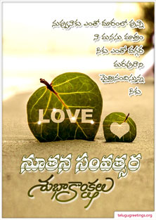 New Year Greeting 22, Send New Year 2017 Telugu Greeting Cards to your friends and family.