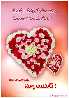 New Year Greeting 23, Send New Year 2017 Telugu Greeting Cards to your friends and family.