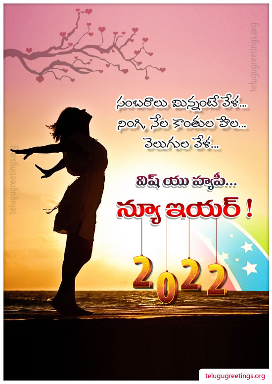 New Year Greeting 24, Send New Year 2017 Telugu Greeting Cards to your friends and family.