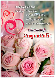 New Year Greeting 25, Send New Year 2017 Telugu Greeting Cards to your friends and family.
