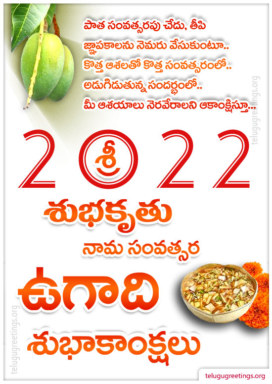 Ugadi 2014 Telugu Date telugu new year ugadi ...